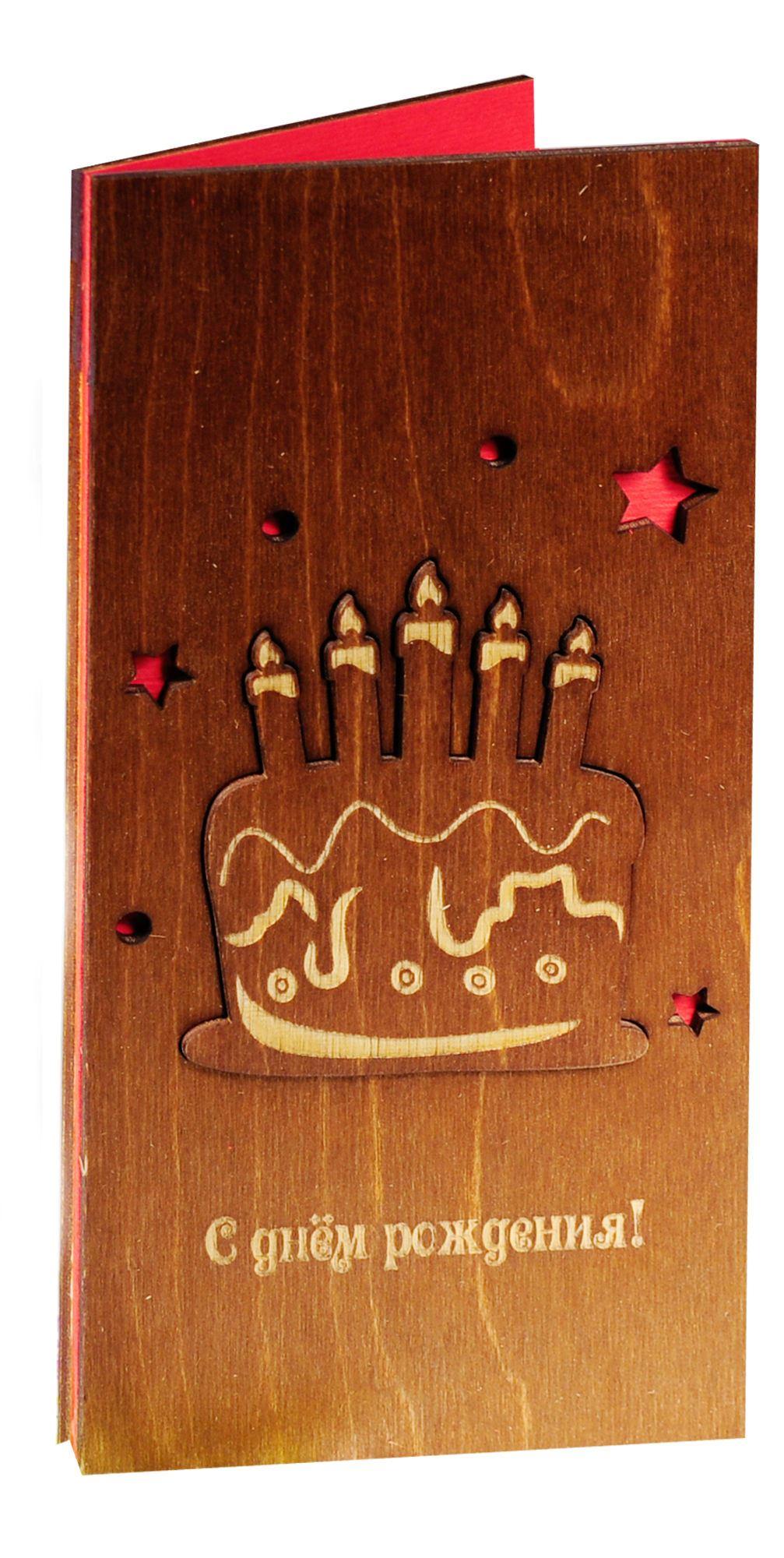 Открытка дерево С Днём рождения Тортик со свечами