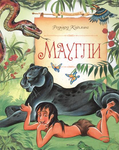 Киплинг Р. Маугли. Повесть-сказка ISBN: 9785389124929