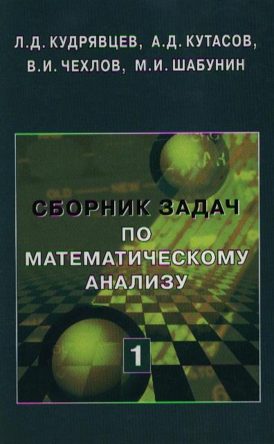 Кудрявцев Л., Кутасов А., Чехлов В., Шабунин М. Сборник задач по мат. анализу т.1
