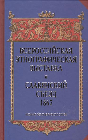 Всероссийская этнографическая выставка и Славянский съезд 1867