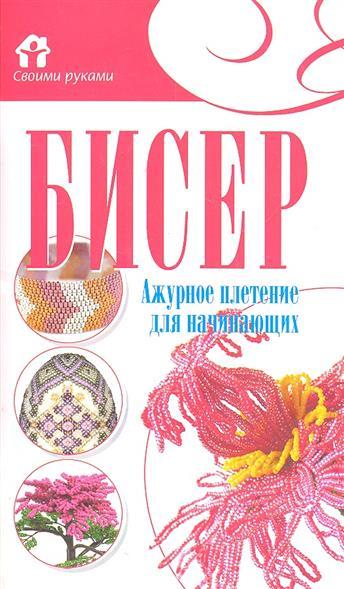 Бисер Ажурное плетение для начинающих