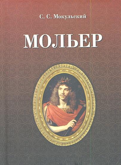 Мокульский С. Мольер мольер ж б мольер комедии