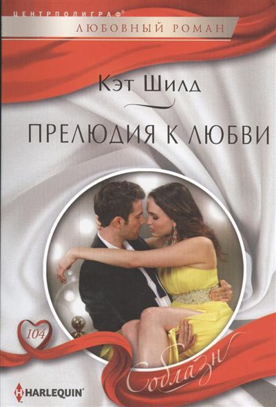 Шилд К.: Прелюдия к любви. Роман