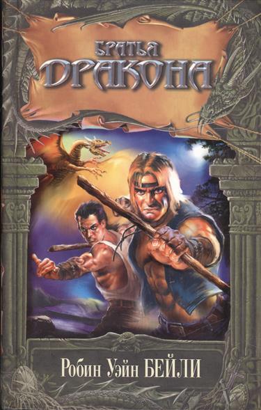 Братья Дракона Роман