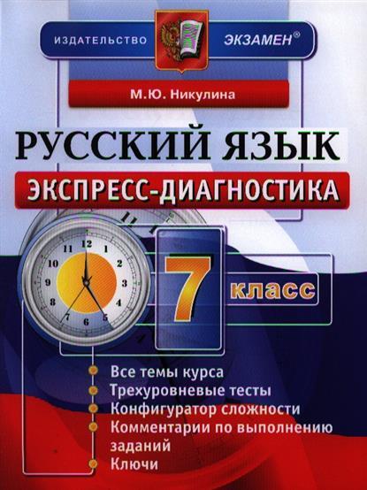 Русский язык. 7 класс. Экспресс-диагностика