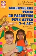 Лексические темы по развитию речи детей 3-4 лет