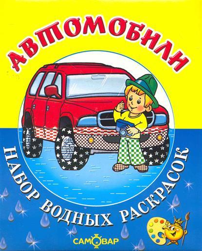 Горбушин О. (худ.) Р Автомобили алексин и худ р автомобили мира спорт автомобили