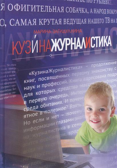 КузинаЖурналистика