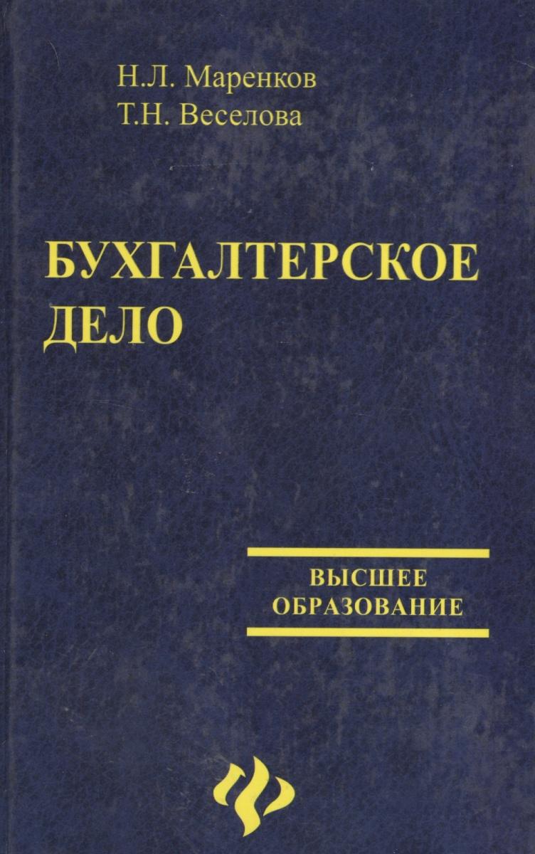 Маренков Н., Веселова Т. Бух. дело лора веселова ровесница революции