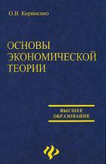 Основы экономической теории Корниенко