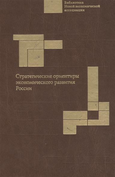 Гринберг Р. Стратегические ориентиры экономического развития России