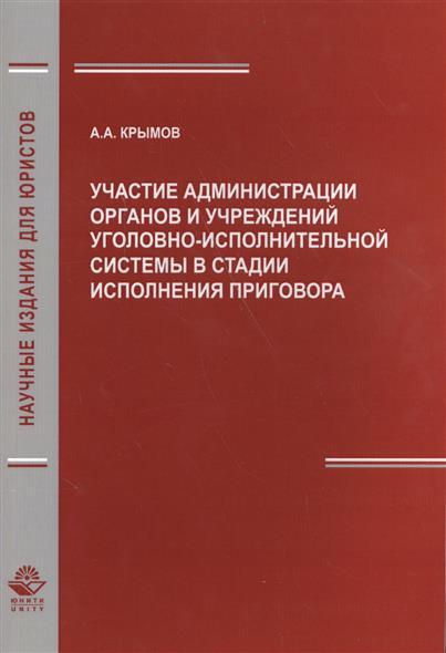 Участие администрации органов и учреждений уголовно-исполнительной системы в стадии исполнения приговора
