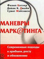 Котлер Ф., Джайн Д. Маневры маркетинга Современные подходы к прибыли росту и обновлению современные микроволновые печи 118