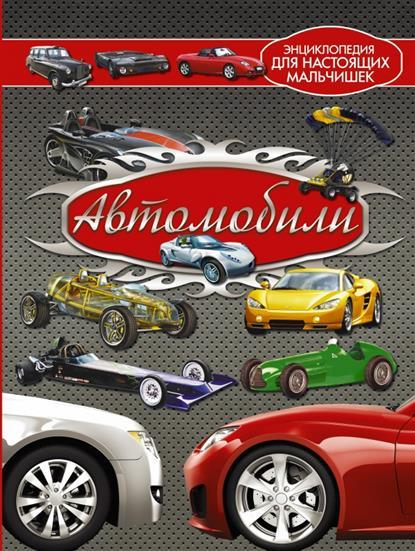 Книга Автомобили. Мерников А.