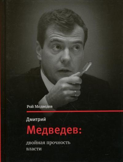 Дмитрий Медведев: двойная прочность власти