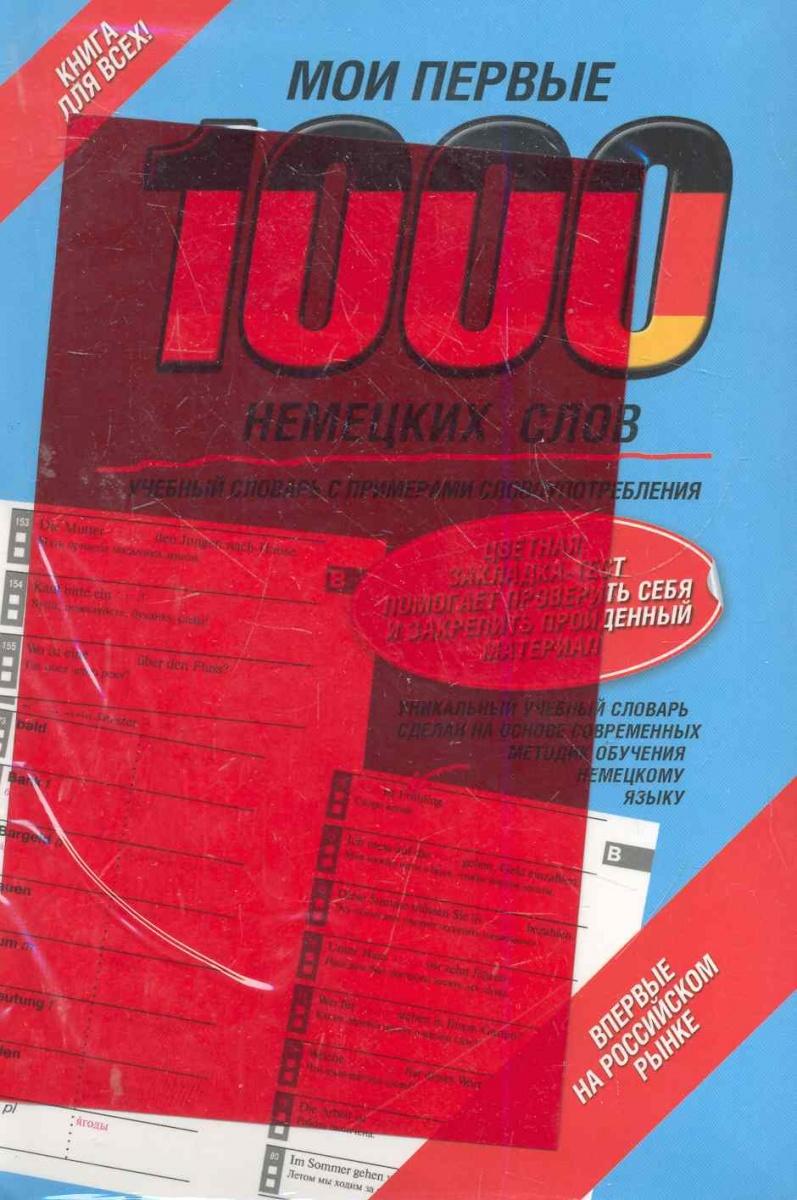 Мои первые 1000 немецких слов Учебный словарь... мои первые 500 немецких слов учебный словарь