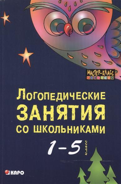 Логопедические занятия со школьниками (1-5 класс). Программа комплексного сопровождения учащихся с нарушениями письменной речи