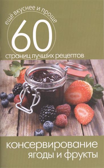 Консервирование. Ягоды и фрукты. 60 страниц лучших рецептов