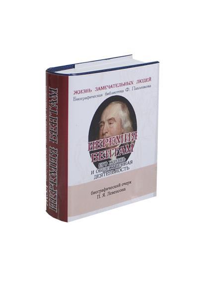 Иеремия Бентам. Его жизнь и общественная деятельность. Биографический очерк (миниатюрное издание)