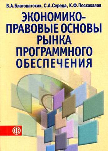 Благодатских В. Экономико-правовые основы рынка программного обеспечения правовые основы профессиональной