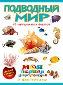 костина н цветы 45 интересных фактов Костина Н. Подводный мир