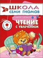 Чтение с увлечением. Для занятий с детьми от 6 до 7 лет Чтение с увлечением. Для занятий с детьми от 6 до 7 лет Чтение с увлечением. Для занятий с детьми от 6 до 7 лет