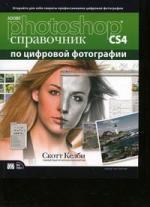 Келби С. Adobe Photoshop CS4 Справочник по цифровой фотографии adobe photoshop cs2 cd