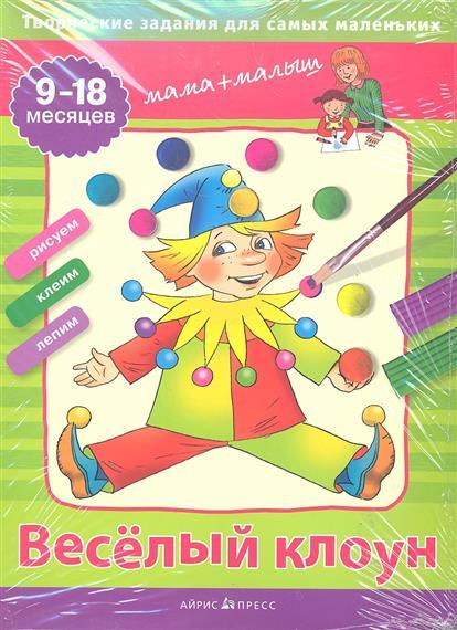 Веселый клоун Творч. задания для самых маленьких