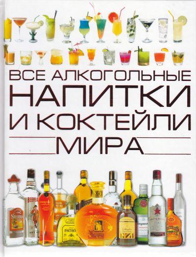 Бортник О. Все алкогольные напитки и коктейли мира