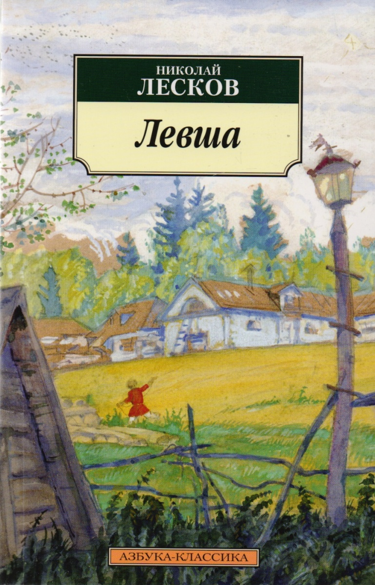 Лесков Н. Левша николай лесков очарованный странник левша соборяне