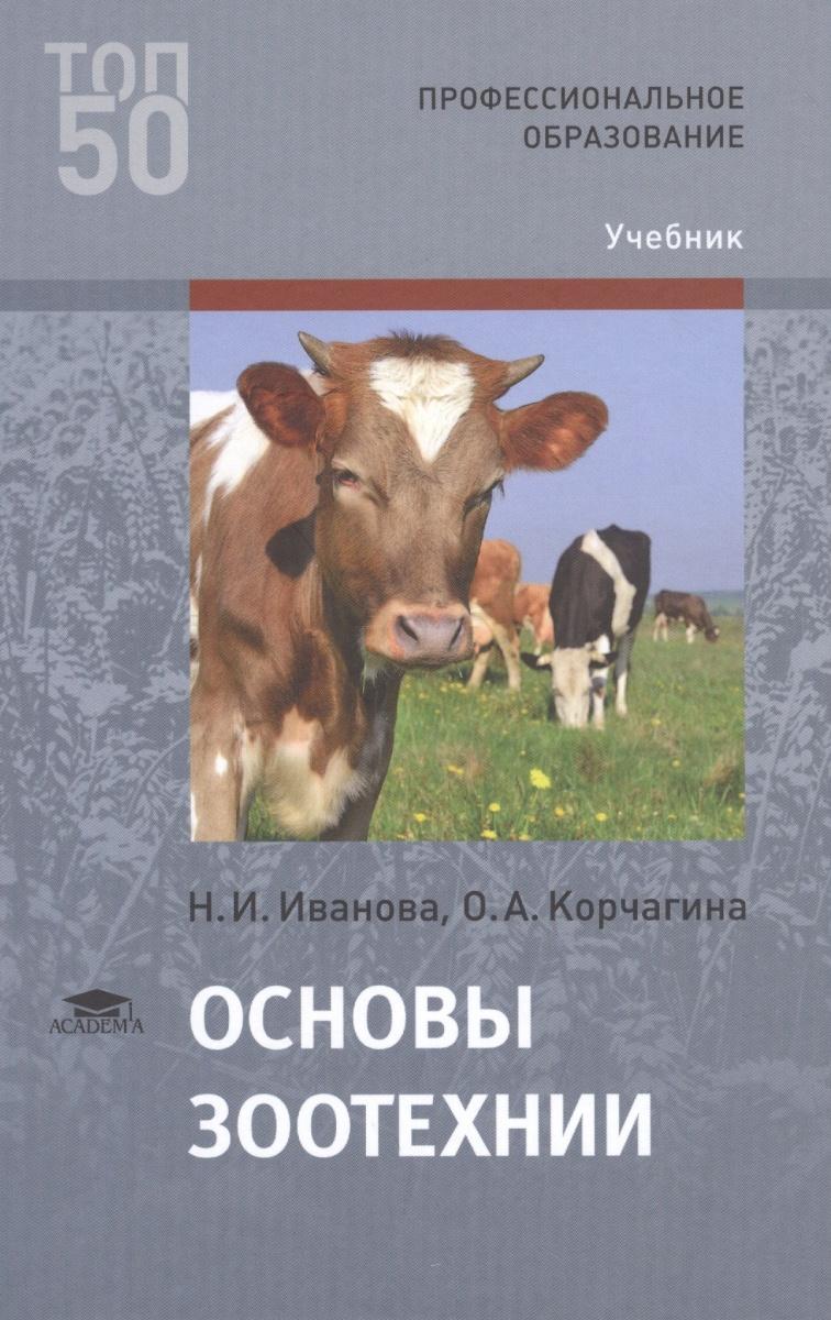Основы зоотехники. Учебник