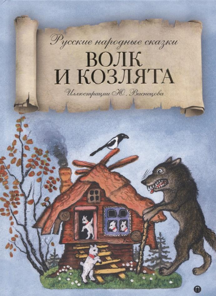 Булатов М., Даль В., Толтой А. Волк и козлята. Русские народные сказки даль в и в и даль сказки цифровая версия