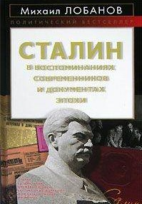 Сталин в воспоминаниях соврем. и документах эпохи