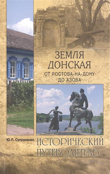 Супруненко Ю. Земля Донская. От Ростова-на-Дону до Азова ISBN: 9785444437483