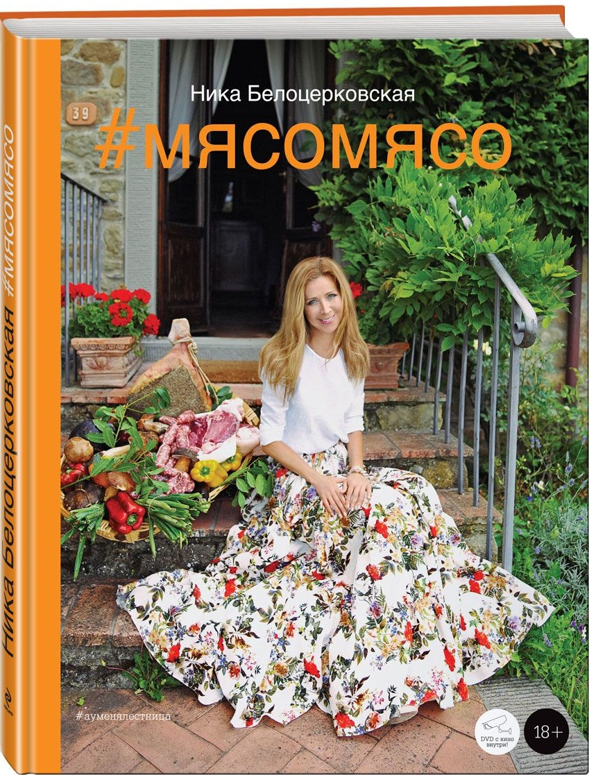 Белоцерковская Н. #мясомясо (+DVD)