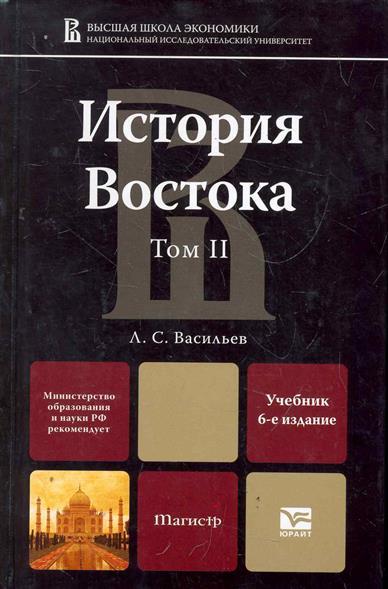Васильев Л. История Востока т.2/2тт
