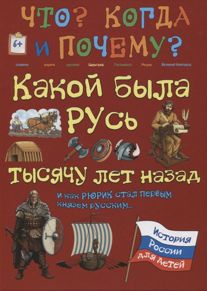 Какой была Русь тысячу лет назад и как Рюрик стал первым князем русским…