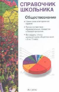 Обществознание Справочник школьника