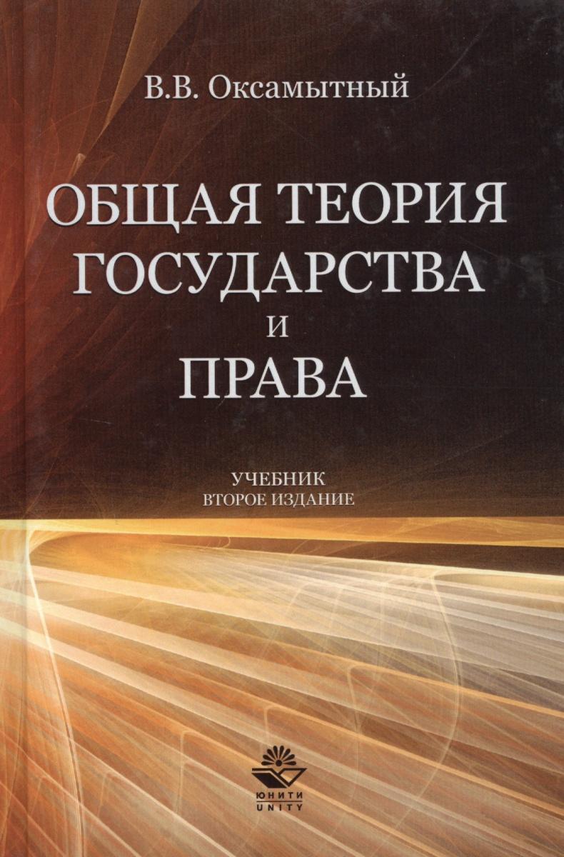 Оксамытный В. Общая теория государства и права. Учебник е в тимошина общая теория права учебник