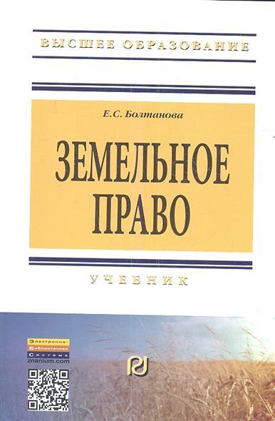 Земельное право. Учебник. Второе издание