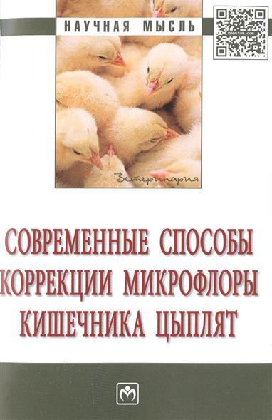 Современные способы коррекции микрофлоры кишечника цыплят
