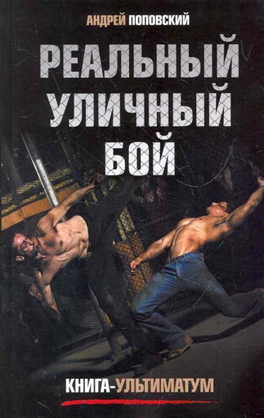 Реальный уличный бой Книга-ультиматум