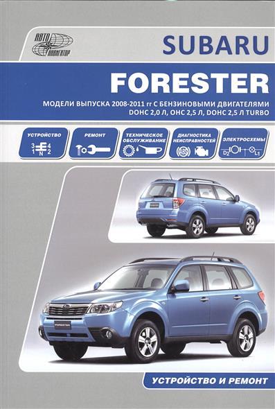 Subaru Forester. Модели выпуска 2008-2011 гг. с бензиновыми двигателями DOHC 2,0 л., OHC 2,5 л., DOHC 2,5 л. Turbo. Устройство, техническое обслуживание, ремонт ISBN: 9785984101042 kia sportage модели с 2010 года выпуска с бензиновым g4kd 2 0 л и дизельным d4ha 2 0 л crdi двигателями устройство техническое обслуживание и ремонт