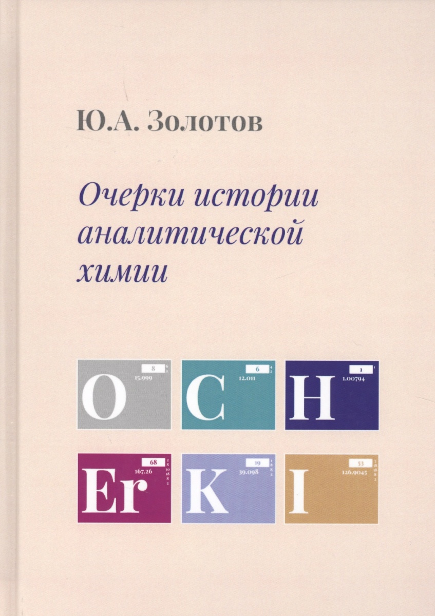 Золотов Ю. Очерки истории аналитической химии