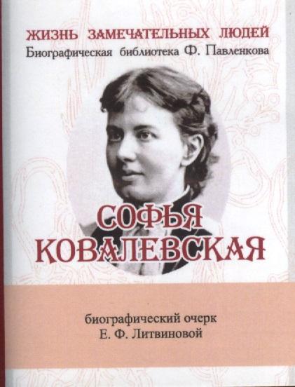 Софья Ковалевская. Ее жизнь и ученая деятельность. Биографический очерк (миниатюрное издание)