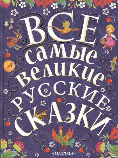 Младова С. (ред.) Все самые великие русские сказки все самые великие сказки мира
