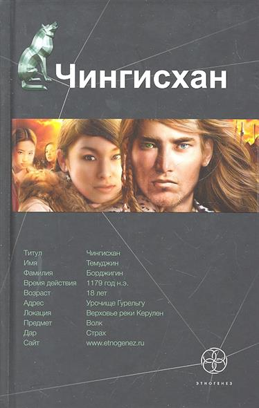 Чингисхан Кн.1 Повелитель Страха