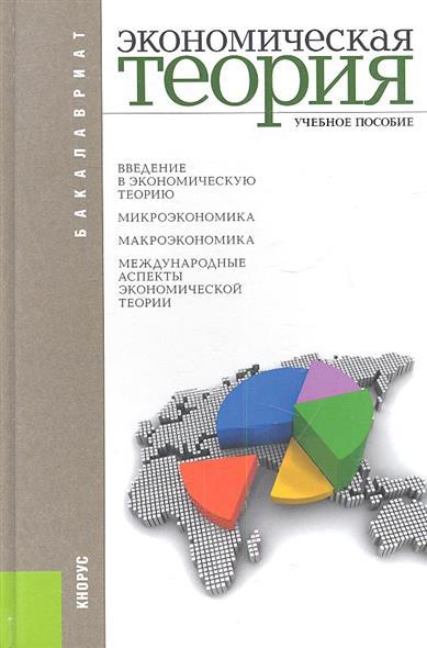 Экономическая теория. Учебное пособие. Шестое издание, переработанное и дополненное