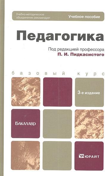 Пидкасистый П. (ред.) Педагогика. Учебное пособие для бакалавров. 3-е издание, исправленное и дополненное