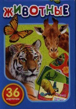 Животные. Набор карточек с заданиями. Для детей от двух лет